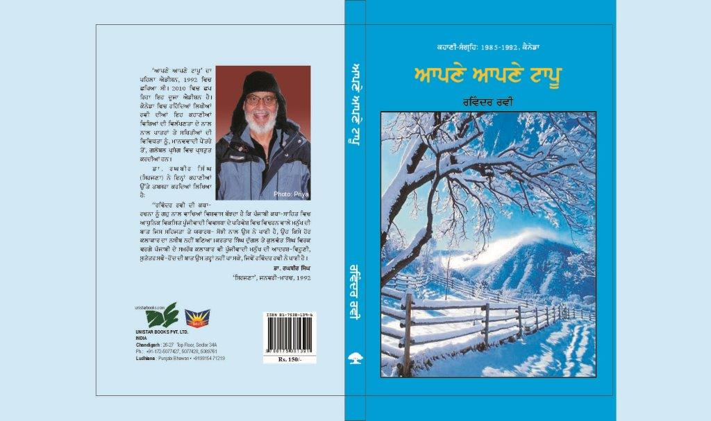 10._Apne_Apne_Taapoo_-_1992_-_written_when_I_was_living_in_Canada_-_Second_Edition_published_by_Lok_Geet_Parkashan,_Chandigarh,_India,_in_2010