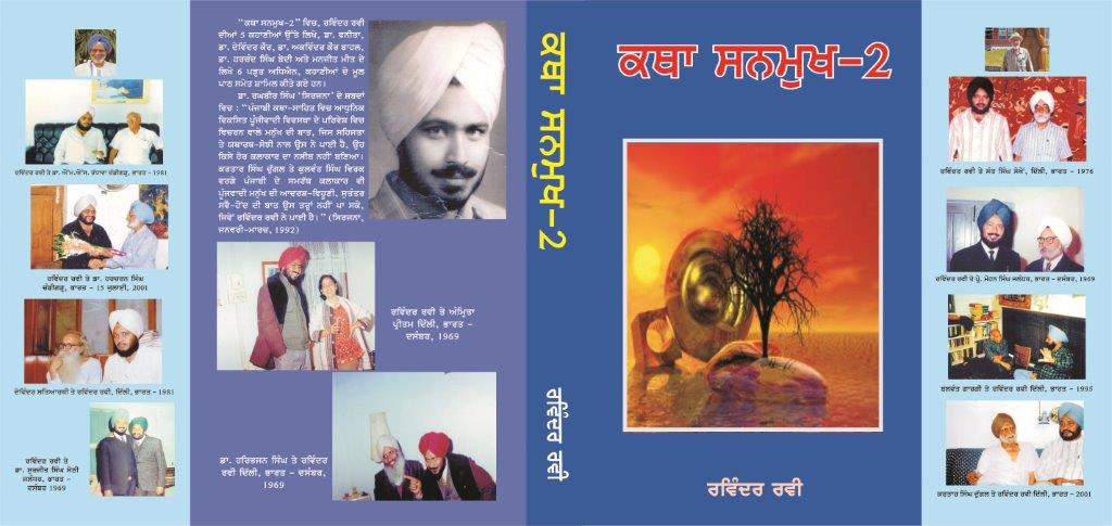 12.1_Katha_Sanmukh_-_2_-_2012_-_In-depth_study_of_5_short_stories_-_published_by_National_Book_Shop,_Delhi,_India,_in_2012