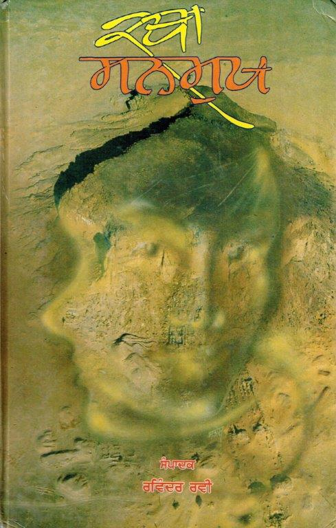 12._Katha_Sanmukh(2001)_-_In-depth_study_of_my_3_short_stories_-_Chatna_Parkashan,_Ludhiana_-_2001