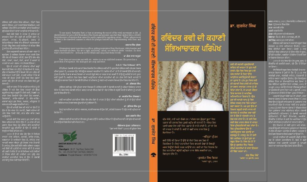 15.Ravinder_Ravi_Di_Kahani_Sabhyacharak_Paripekh_-_A_Ph.D._Thesis_completed_from_Guru_Nanak_Dev_University,_Amritsar,_India_in_2005_-_published_by_Lo