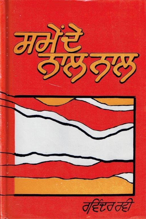 16._Samein_De_Naal_Naal_-_Selected_Short_Stories(1955-1989),_published_in_1989