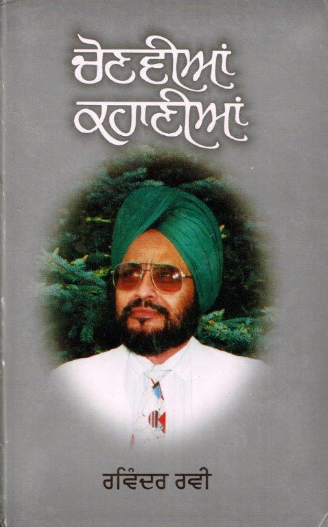 18._Chonviyaan_Kahaniyaan(Istri_Mard_Parsang)_-_Published_in_2002