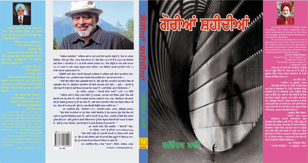 2.1_Gorian_Shaheediyaan_-_2009_-_written_when_I_was_living_in_Canada_-_First_Edition_published_by_National_Book_Shop,_Delhi,_India,_in_2009