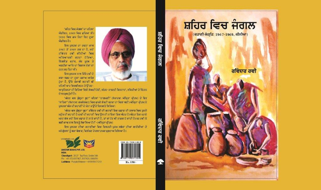 5._Shehar_Vich_Jungle_-_1969_-_written_when_I_was_living_in_Kenya_-_Second_Edition_published_by_Lok_Geet_Parkashan,_Chandigarh,_India,_in_2010
