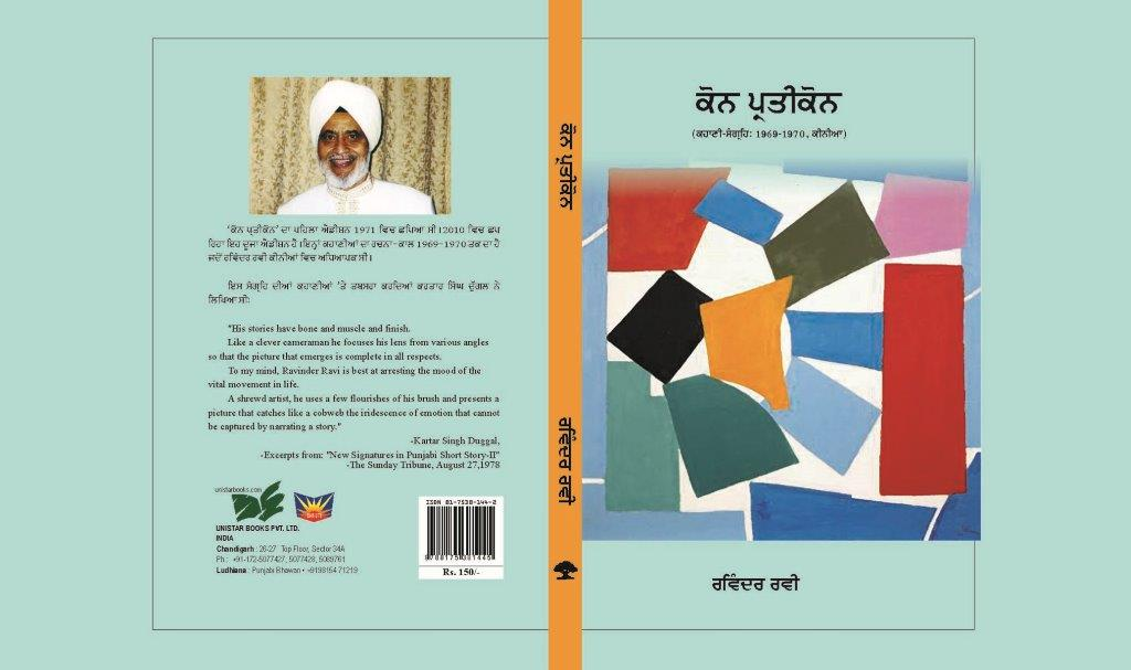 6._Kon_Pratikon_-_1971_-_writtten_when_I_was_living_in_Kenya_-_Second_Edition_was_published_by_Lok_Geet_Parkashan,_Candigarh,_India,_in_2010