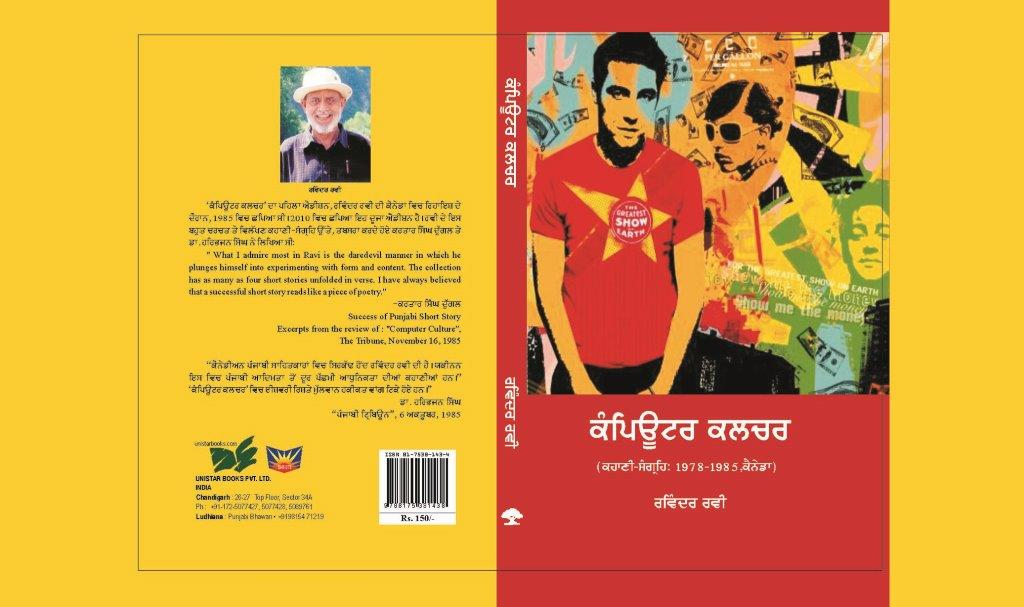 9._Computer_Culture_-_1985_-_written_when_I_was_living_in_Canada_-_Second_Edition_published_by_Lok_Geet_Parkashan,_Chandigarh,_India,_in_2010