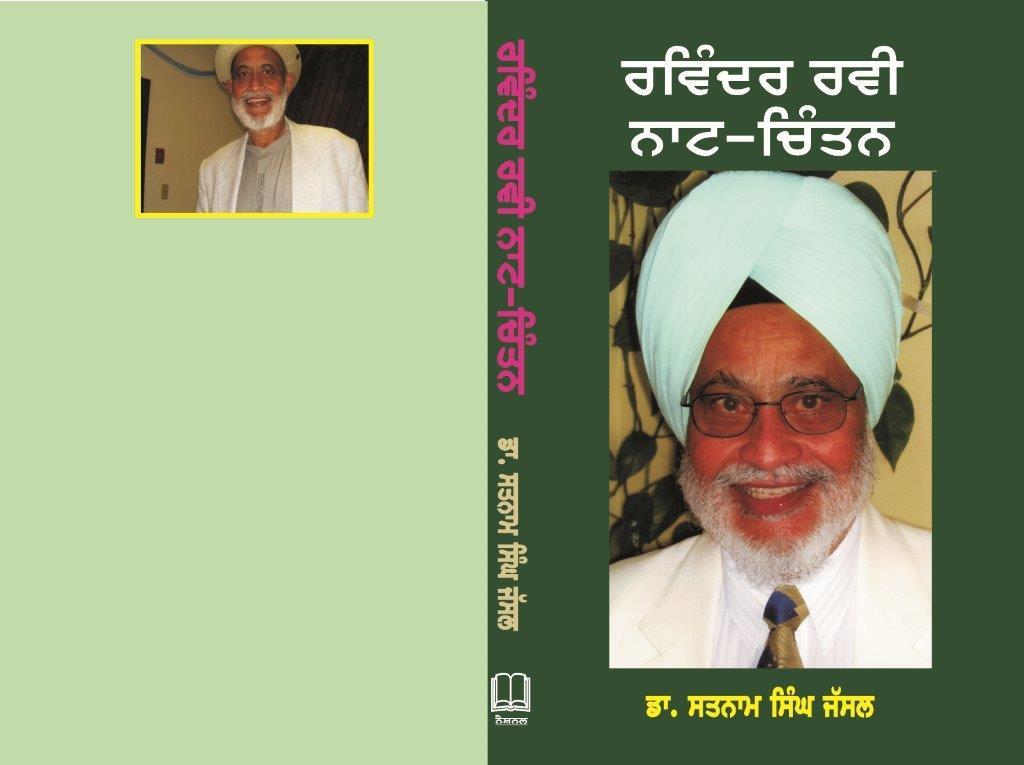 10._Ravinder_Ravi_Da_Naat-Chintan_-_written_by_Dr._Satnam_Singh_Jassal_-_Published_by_National_Book_Shop,_Delhi,_India_-_2007_(2)