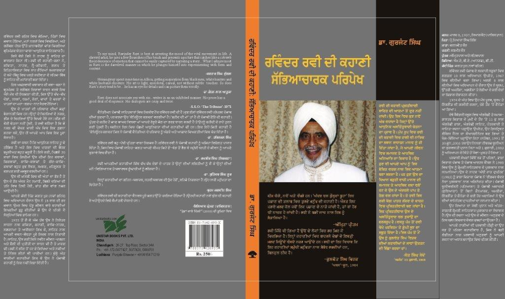11.1Ravinder_Ravi_Di_Kahani_-_Sabhyacharak_Paripekh_-_Ph._D._Thesis(GNDU),_written_by_Dr._Gurjant_Singh_-_Published_by_Lok_Geet_Parkashan,_Chandigarh