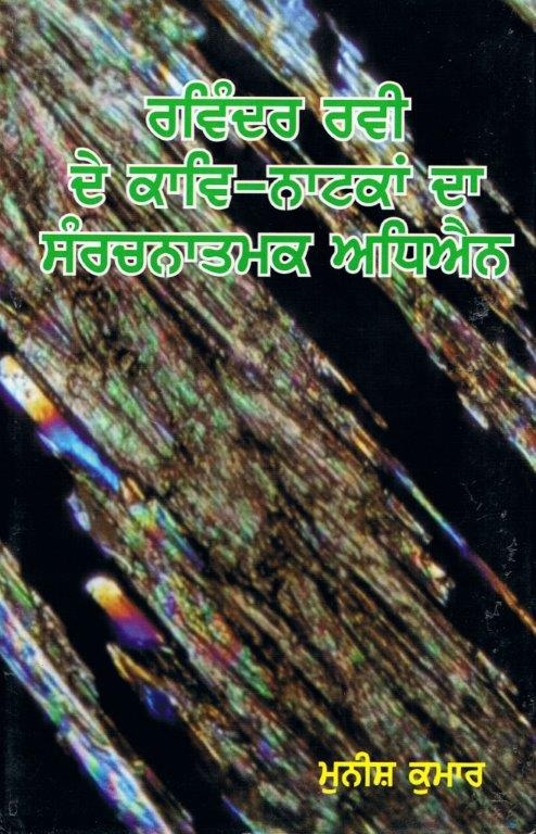 12._Ravinder_Ravi_De_Kaav-Naatakaan_Da_Sanrachnaatmik_Adhyan_(M.Phil._Diss.,_Delhi_University)_-_Munish_Kumar_-_Published_by_National_Book_Shop,_Delh