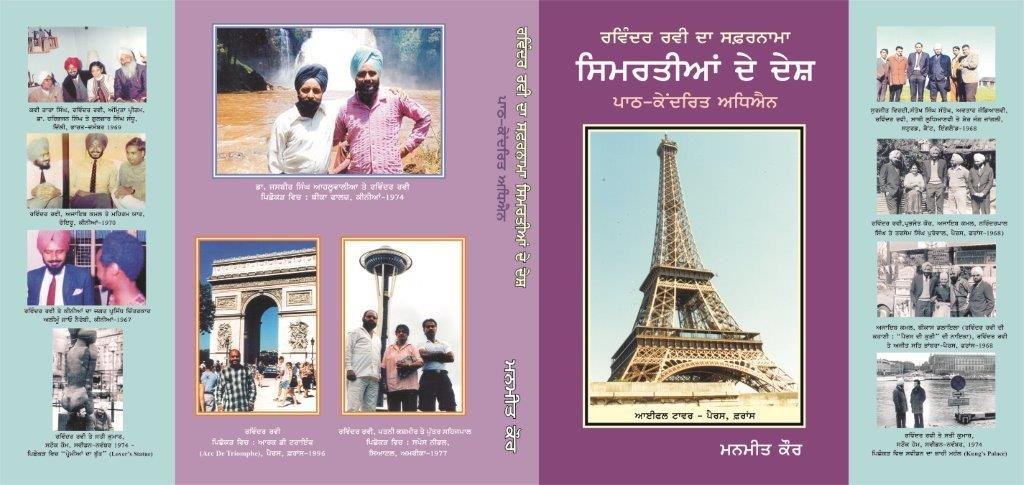 14._Ravinder_Ravi_De_Safernamey_Simratiyaan_De_Desh_Da_Paath-Kendrit_Adhyan(M.Phil._DU)-written_by_Manmeet_Kaur-_Published_by_National_Book_Shop,_Del