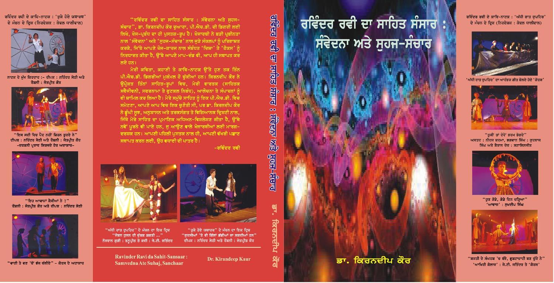 17. Ravinder Ravi Da Sahit Sansaar - Samvedna Te Suhaj-Sanchaar - Dr. Kirandeep Kaur - 2014