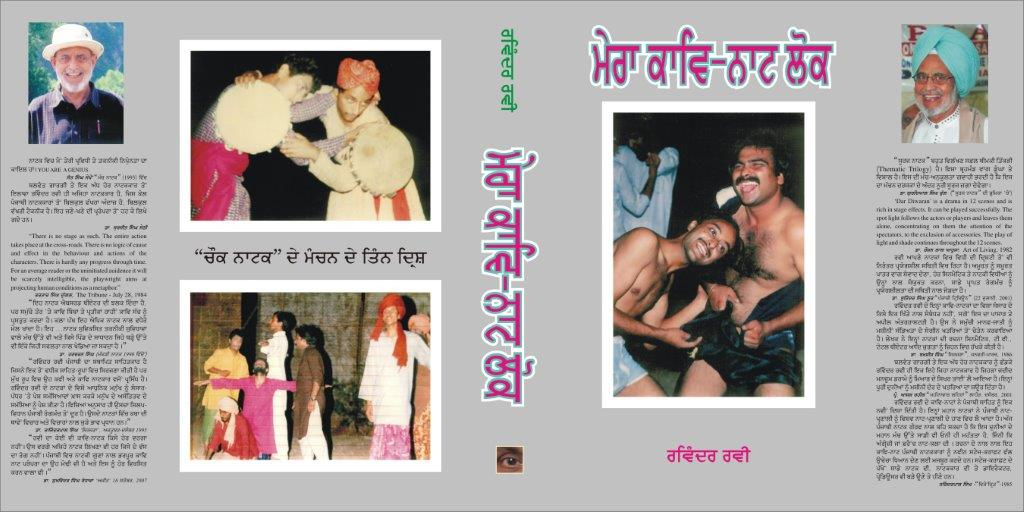 2.1_Mera_Kaav-Nat_Lok_-_Compiled_&_Edited_by_Ravinder_Ravi_-_Second_&_Udated_Edition,_published_by_Tarlochan_Publishers,_Chandigarh,_India_-__2008_(2