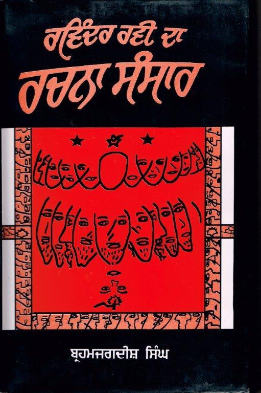 4._Ravinder_Ravi_Da_Rachna_Sansaar_-_written_by_Prof._Brahmjagdish_Singh_-_published_by_Ravi_Sahit_Parkashan,_Amritsar,_India_-_1999_(2)