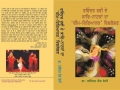 16._Ravinder_Ravi_De_Kaav-Naatakaan_Da_Theme-Vigyanak_Vishleshan(Ph.D._Thesis,Delhi_University)-__written_by_Dr._Ravinder_Kaur_Bedi_-_Published_by_NB