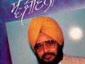 1._Meri_Sahitik_Sway-Jeevani_-_1994_(2)