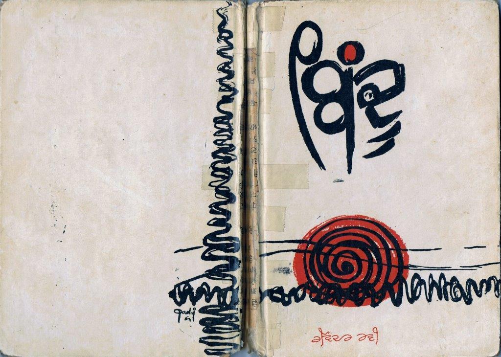 14._Bindoo_-_1965_-_by_Sohan_Qadri