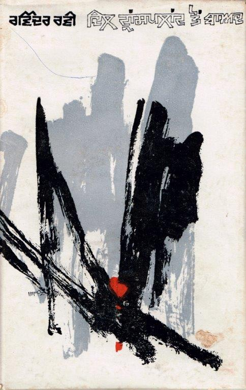 16._Dil-Transplant_Ton_Baad_-_Poetry_-_First_Edition_published_in_1969