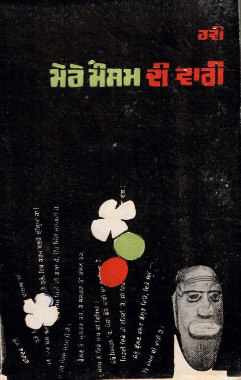 18._Mere_Mausam_Di_Waari_-_Poetry_-_First_Edition_published_in_1972