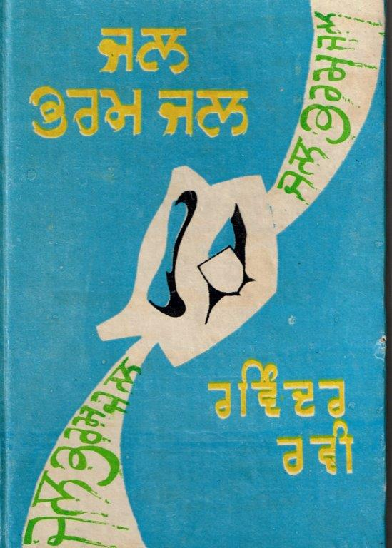 19._Jal_Bharam-Jal_-_Poetry_-_First_Edition_published_in_1976