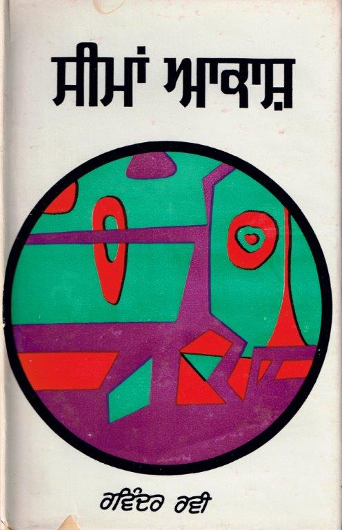 21._Seema_Akash_-_Poetry_-_First_Edition_published_in_1980