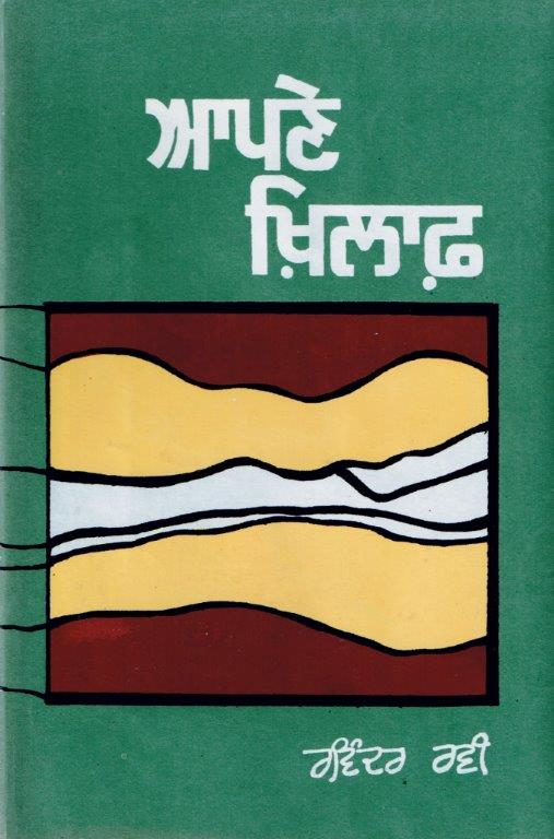 23._Apne_Khilaf_-_Poetry_-_First_Edition_published_in_1986