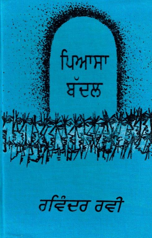 6._Pyasa_Baddal_-_Title_made_by,_Sohan_Qadri,_for_Cloth_Binding_-_Second_Edition_2005