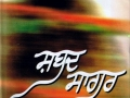 7._Shabad_Saagar_-_First_Edition_-_2004