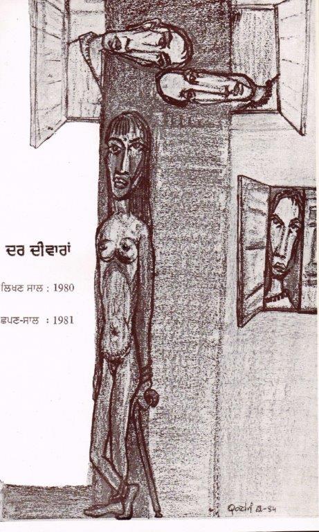 10.3_Suraj_Naatak(1985)_-_Illustration_made_by_Sohan_Qadri_for_Dar_Deewaaraan