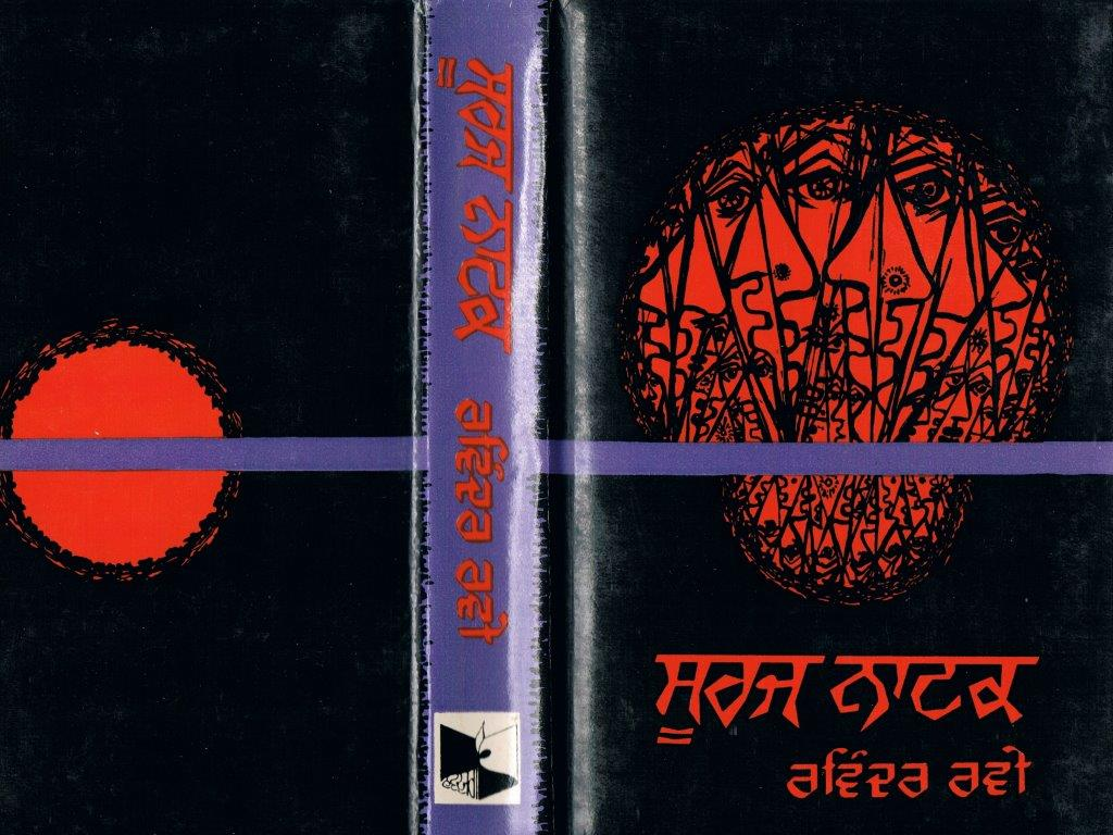 10._Suraj_NaatakThematic_Trilogy)_-First_Edition_-_1985_-