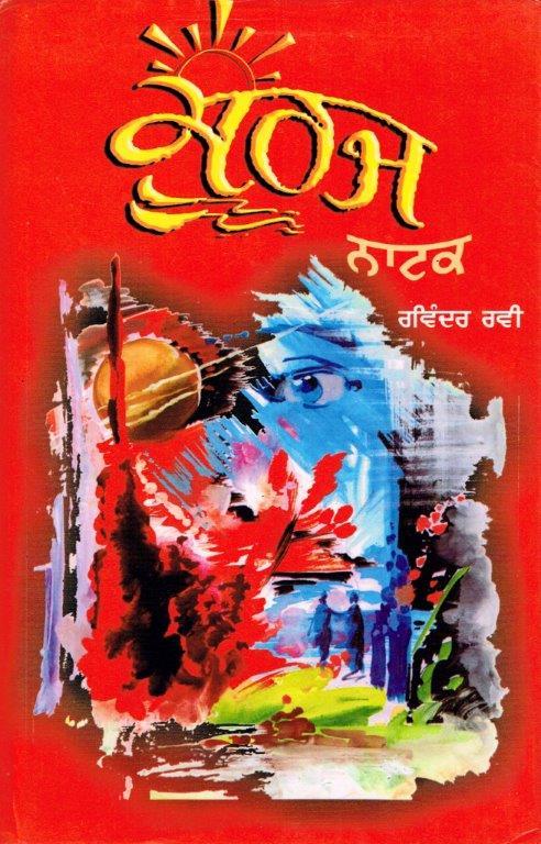 11._Suraj_Naatak(Thematic_Trilogy)_-_Second_Edition_-_2002