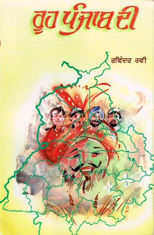 15._Rooh_Punjab_Di(Geet_Naatak)_-_Second_Edition_-_2002