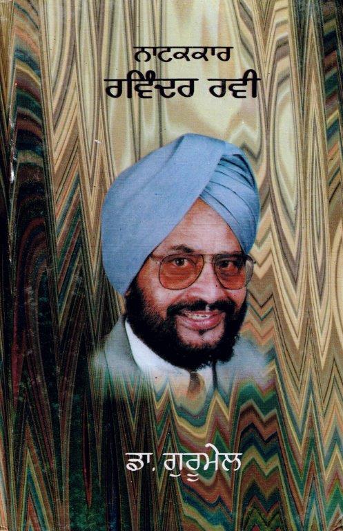 25._Naatakkaar_Ravinder_Ravi_-_Edited_by_Dr._Gurumel_-_2003