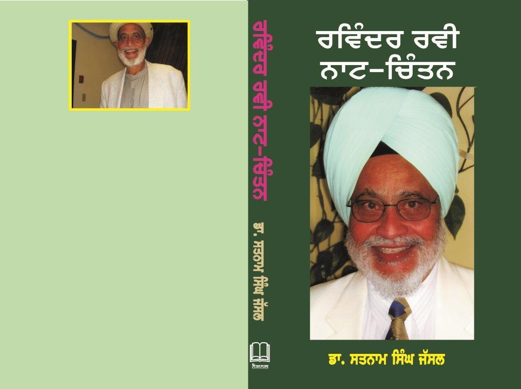 26._Ravinder_Ravi_Da_Naat-Chintan_-_Dr._Satnam_Singh_Jassal_-_2007