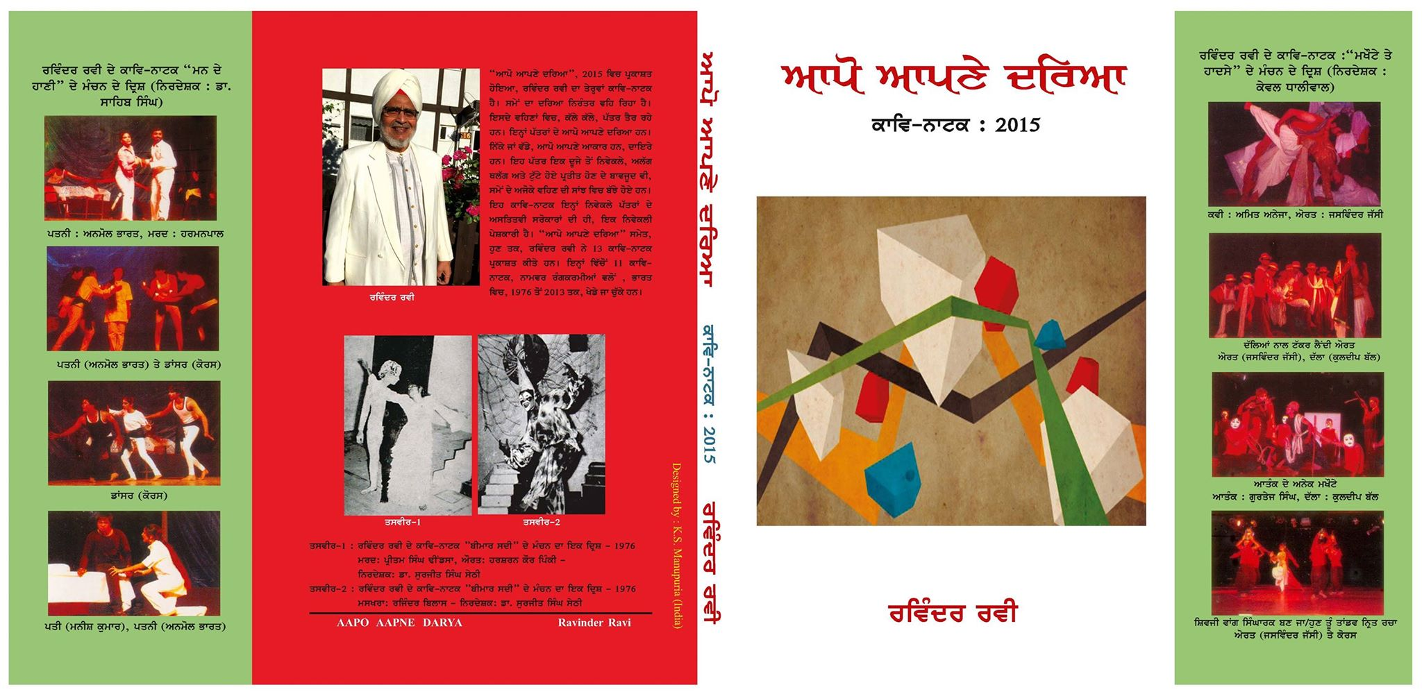Aapo Apne Darya(2015 - Kaav-Naatak) - Published by National Book Shop, Delhi, India                Title - Copy