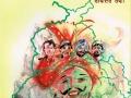 15._Rooh_Punjab_Di(Geet_Naatak)_-_Second_Edition_-_2002