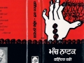 6._Manch_Naatak_-_Collected_Plays_from_1974_to_1990_-_published_in_1993_-_Design_by_Sohan_Qadri