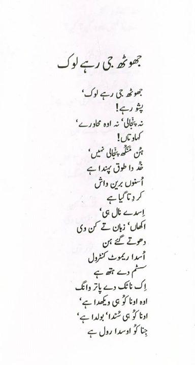 poet 102