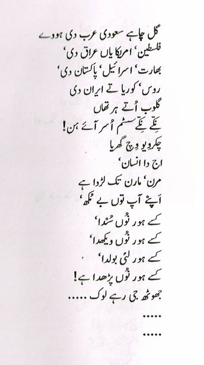 poet 106