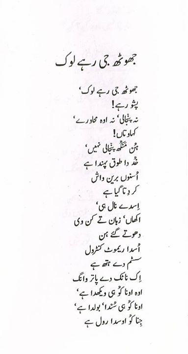 poet 107