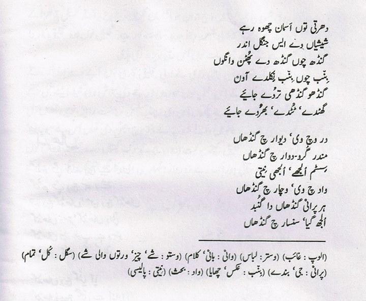 poet 109