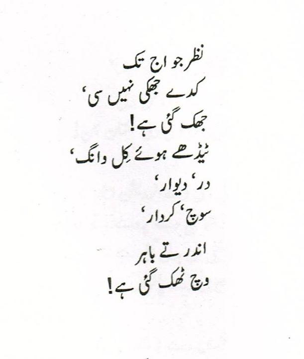 poet 119