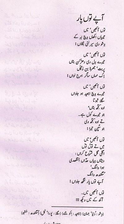 poet 12
