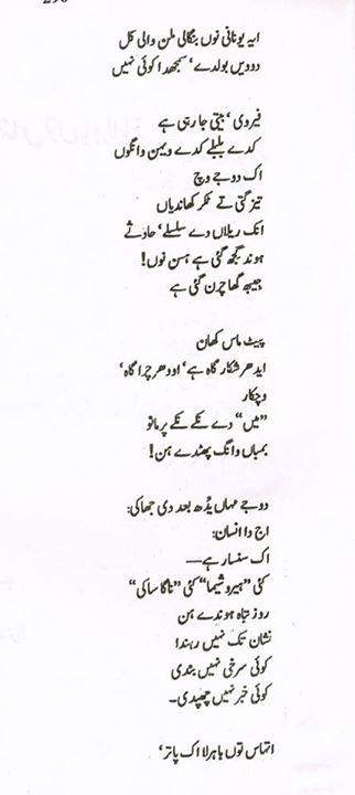 poet 16