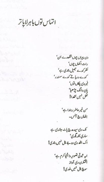 poet 17