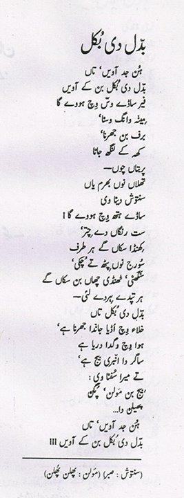 poet 172