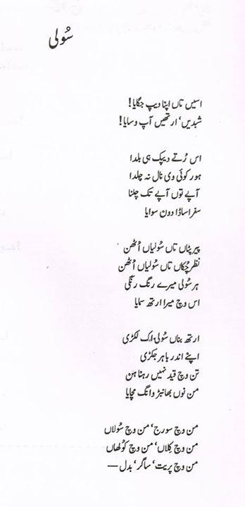 poet 184