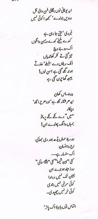 poet 23