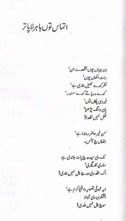 poet 24
