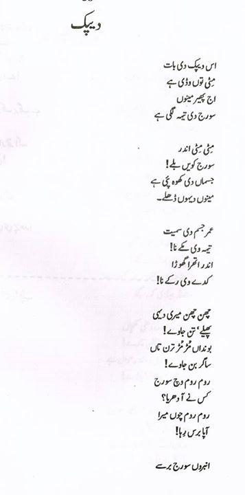poet 62