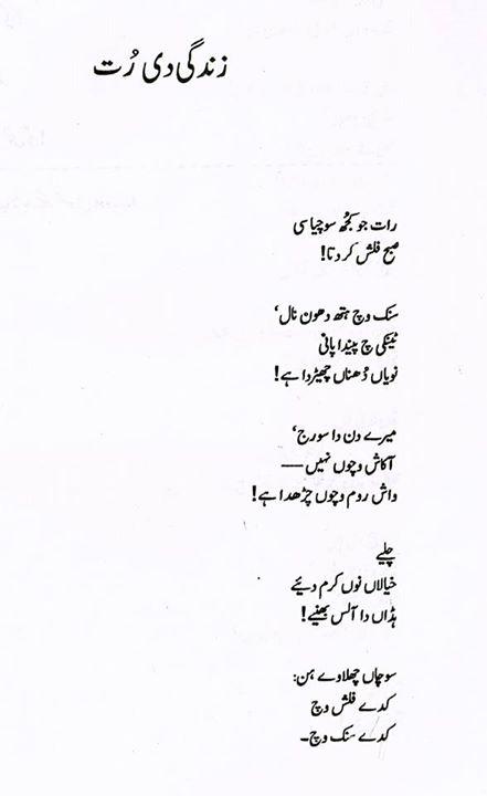 poet 66